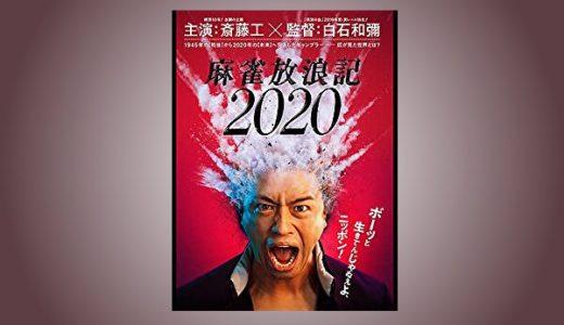 映画【麻雀放浪記2020】フル動画観るならココ※無料配信情報
