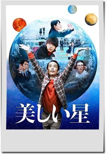 中嶋朋子出演映画【美しい星】