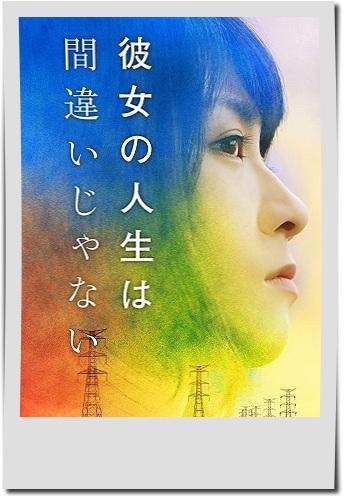 蓮佛美沙子出演映画【彼女の人生は間違いじゃない】