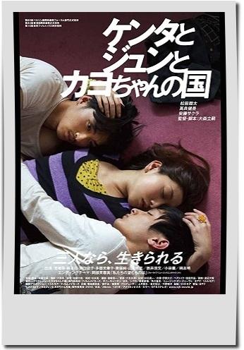 小林薫出演映画【ケンタとジュンとカヨちゃんの国】