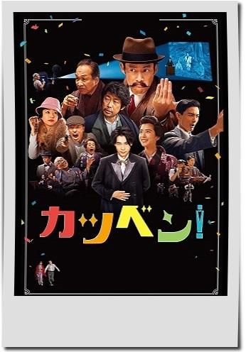 城田優出演映画【カツベン!】