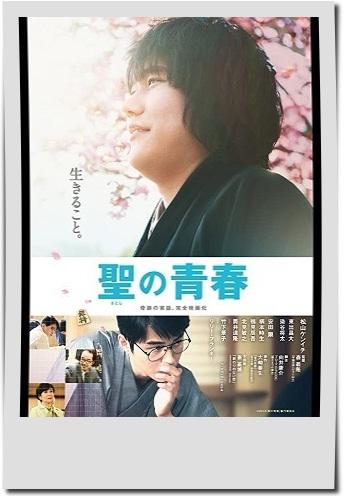 松山ケンイチ出演映画【聖の青春】
