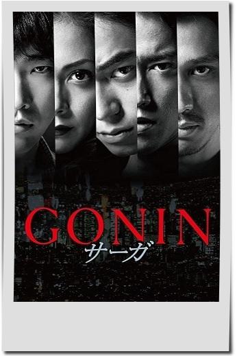 出演映画【GONINサーガ】