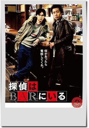大泉洋出演映画【探偵はBARにいる】