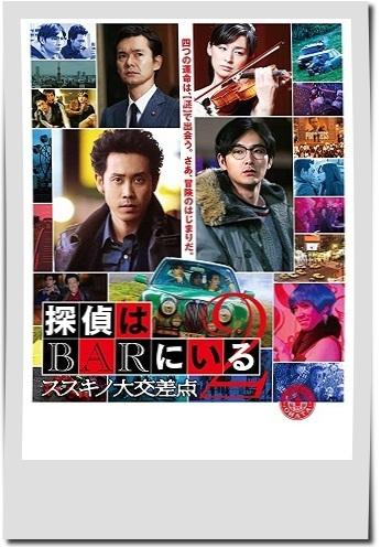 矢島健一出演映画【探偵はBARにいる2 ススキノ大交差点】