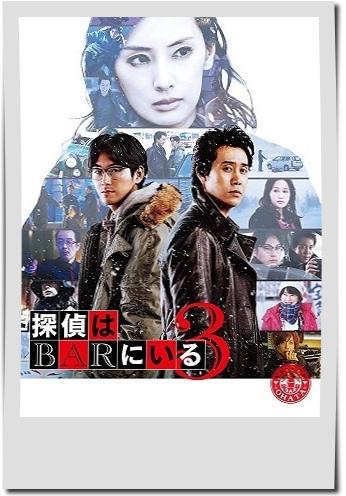 映画【探偵はBARにいる3】フル動画観るならココ※無料配信情報