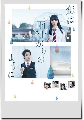 松本穂香出演映画【恋は雨上がりのように】