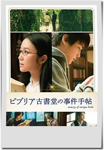成田凌出演映画【ビブリア古書堂の事件手帖】