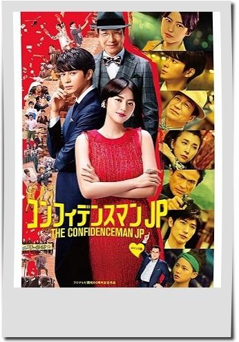 出演映画【コンフィデンスマンJP ロマンス編】
