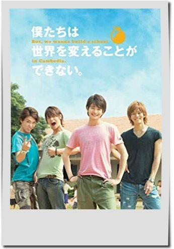 窪田正孝出演映画【僕たちは世界を変えることができない.】