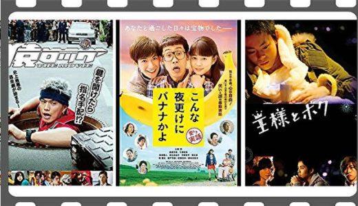 【前田哲】監督映画&関連情報
