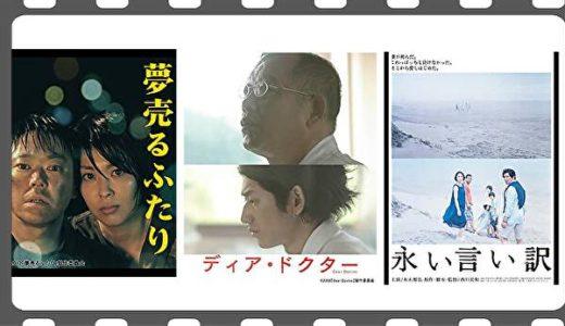 【西川美和】監督映画&関連情報