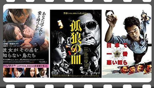 【白石和彌】監督映画&関連情報