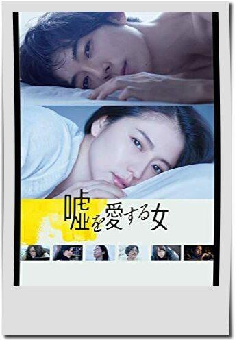 奥貫薫出演映画【嘘を愛する女】
