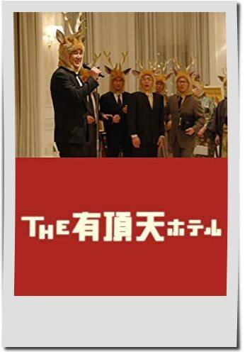 佐藤浩市出演映画【THE 有頂天ホテル】