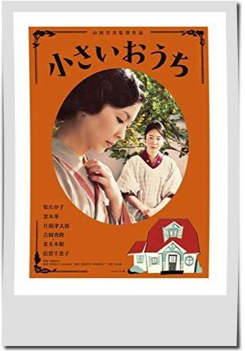 出演映画【小さいおうち】