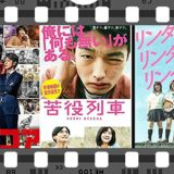 【山下敦弘】監督映画&動画関連情報