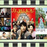 【星野源】出演映画&動画関連情報