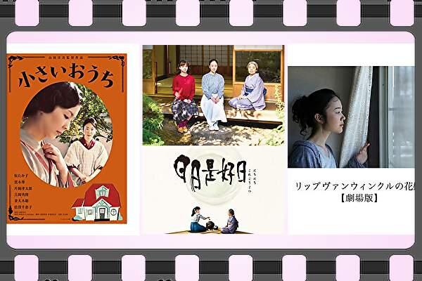 【黒木華】出演映画&動画関連情報