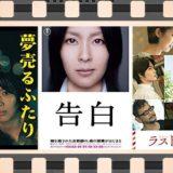 【松たか子】出演映画&動画関連情報