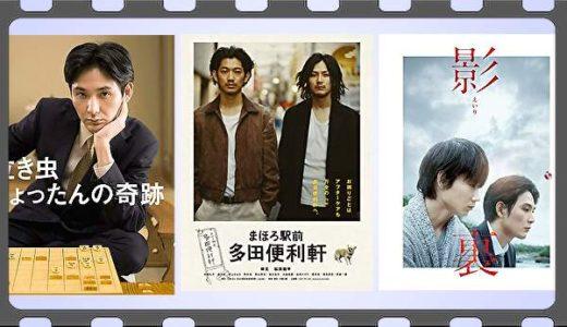 【松田龍平】出演映画&動画関連情報