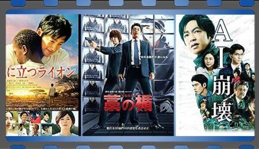 【大沢たかお】出演映画&動画関連情報