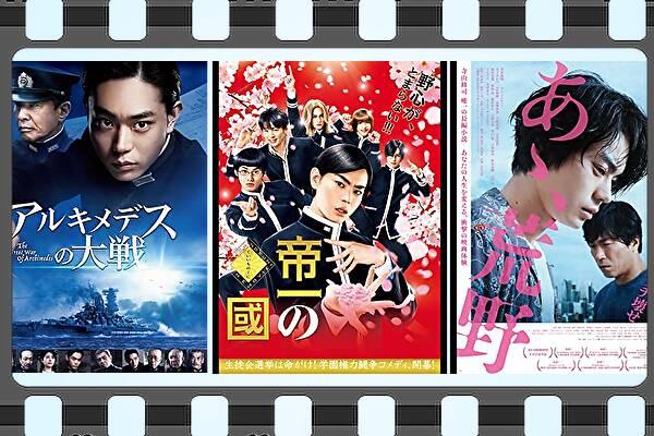 【菅田将暉】出演映画&動画関連情報