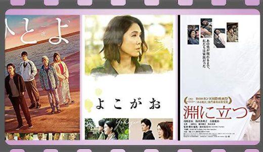 【筒井真理子】出演映画&動画関連情報