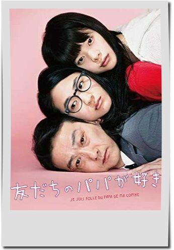 出演映画【友だちのパパが好き】