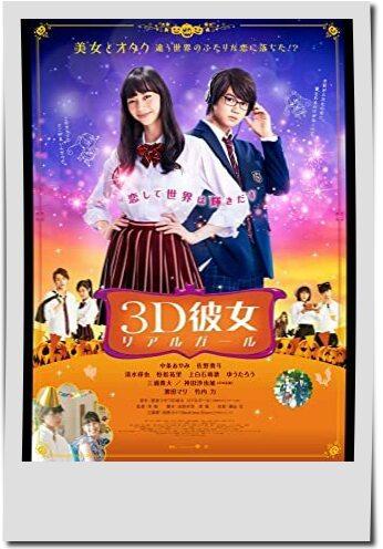 英勉監督映画【3D彼女 リアルガール】