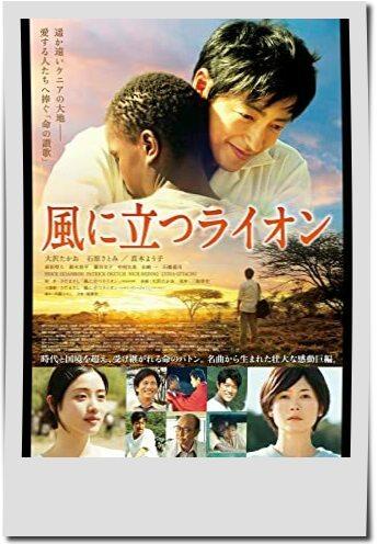 鈴木亮平出演映画【風に立つライオン 】