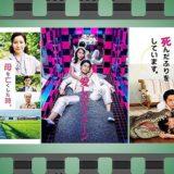 【安田顕】出演映画&動画関連情報
