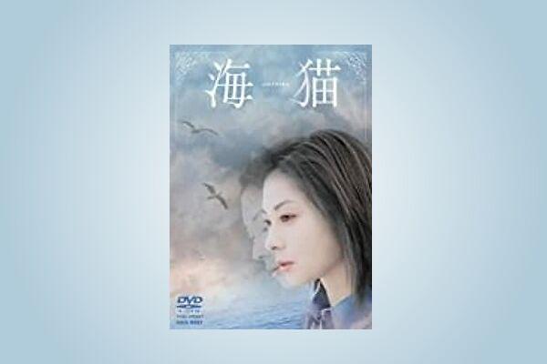 映画【海猫】フル動画観るならココ※無料配信情報