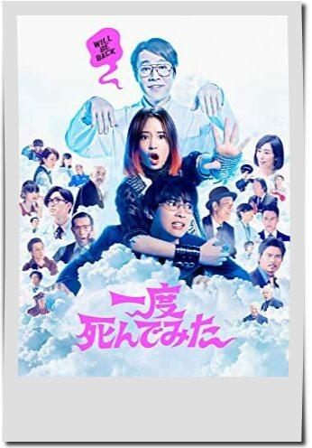 妻夫木聡出演映画【一度死んでみた】