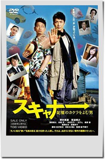 映画【スキャナー 記憶のカケラをよむ男】フル動画観るならココ※無料配信情報