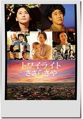 大泉洋出演映画【トワイライト ささらさや】