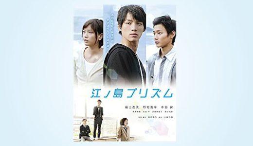映画【江ノ島プリズム】フル動画観るならココ※無料配信情報