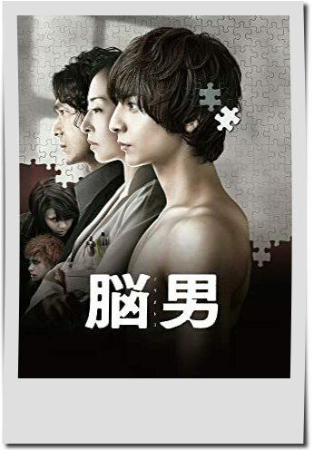 映画【脳男】フル動画観るならココ※無料配信情報