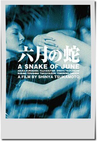 出演映画【六月の蛇】