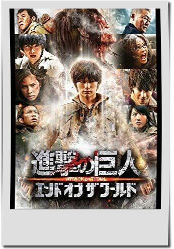 映画【進撃の巨人 ATTACK ON TITAN エンド オブ ザ ワールド】フル動画観るならココ※無料配信情報