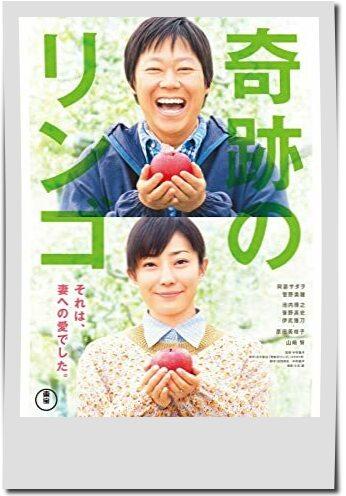 出演映画【奇跡のリンゴ】