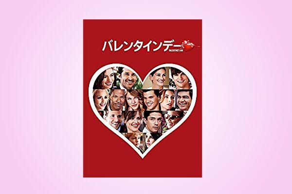 バレンタインおすすめ恋愛映画【バレンタインデー】