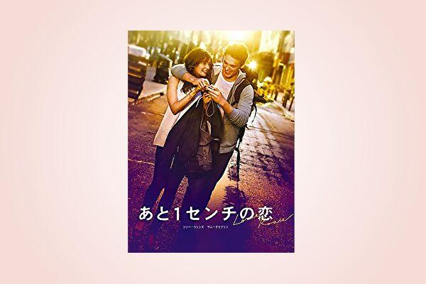 おすすめ恋愛映画【あと1センチの恋】