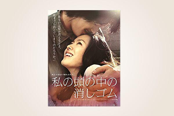 おすすめ恋愛映画【私の頭の中の消しゴム】