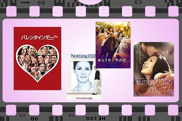 バレンタインにおすすめの恋愛映画@王様のブランチ