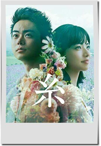 映画【糸】フル動画観るならココ※無料配信情報