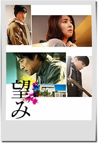 映画【望み】フル動画観るならココ※無料配信情報