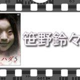 【笹野鈴々音】出演映画&動画関連情報